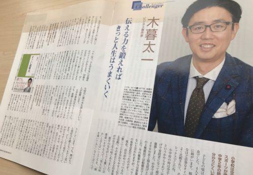 千葉銀行さんの会報誌にインタビュー記事が掲載されました